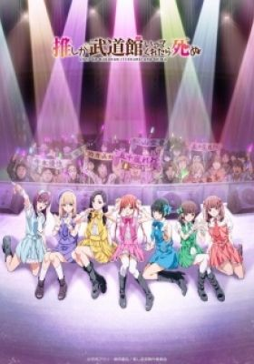 If My Favorite Pop Idol Made It to the Budokan, I Would Die (Dub)